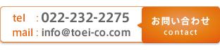 お問い合わせ tel: 022-232-2275 mail: info@toei-co.com