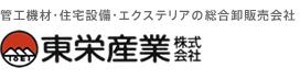 東栄産業株式会社