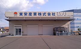 仙台南営業所写真